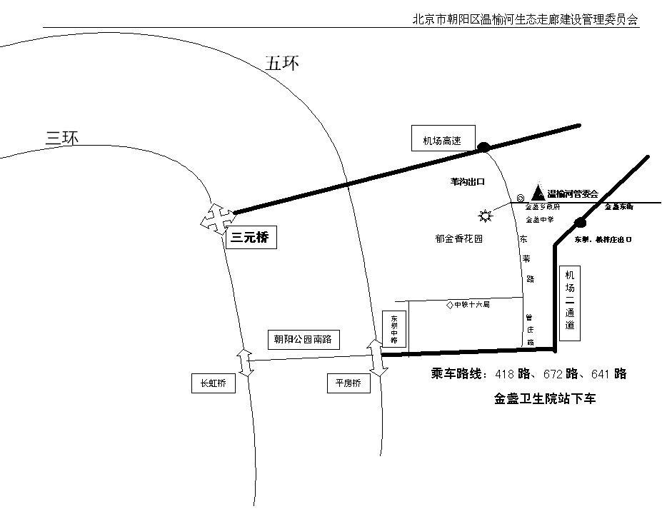北京市朝阳区温榆河管委会办公室2009年度面向社会图片