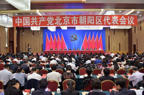 区四套班子领导出席中共北京市朝阳区代表会议。